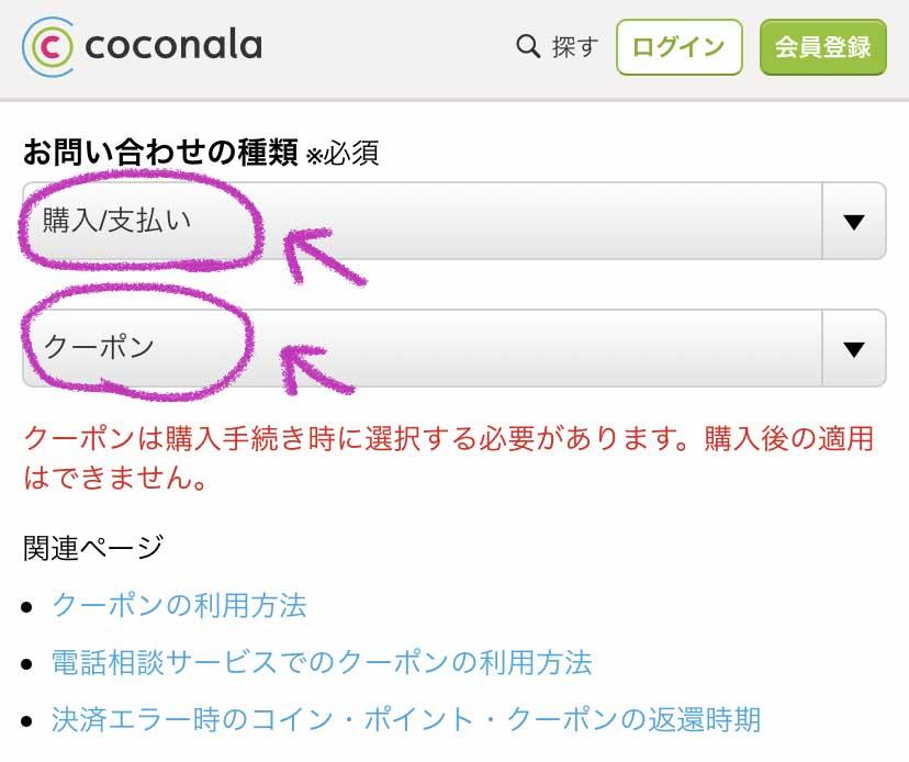 ココナラ_問い合わせフォーム「お問い合わせの種類」選択画面