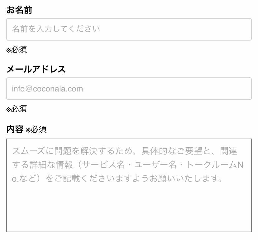 ココナラ_問い合わせフォーム入力欄「詳細」画面