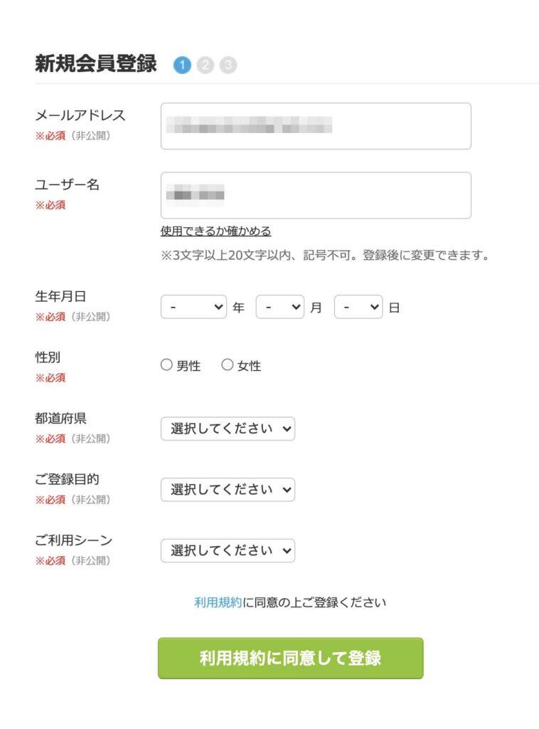 ココナラの新規会員登録画面