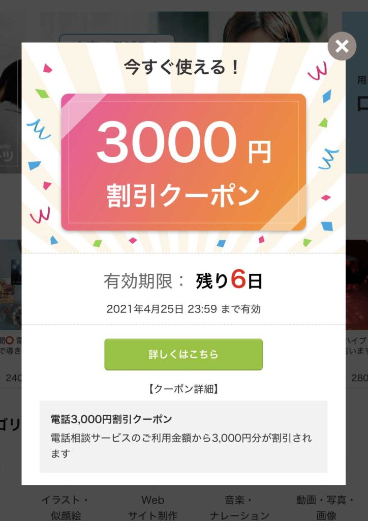 ココナラ_3,000円割引クーポン画面