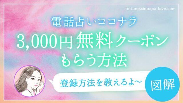 電話占いココナラ3,000円無料クーポンもらう方法(登録方法)